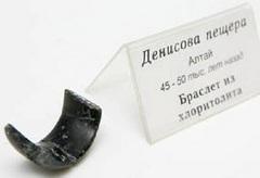 Самый древний браслет
