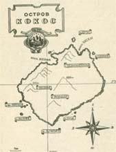 Пиратская карта. Остров Кокос