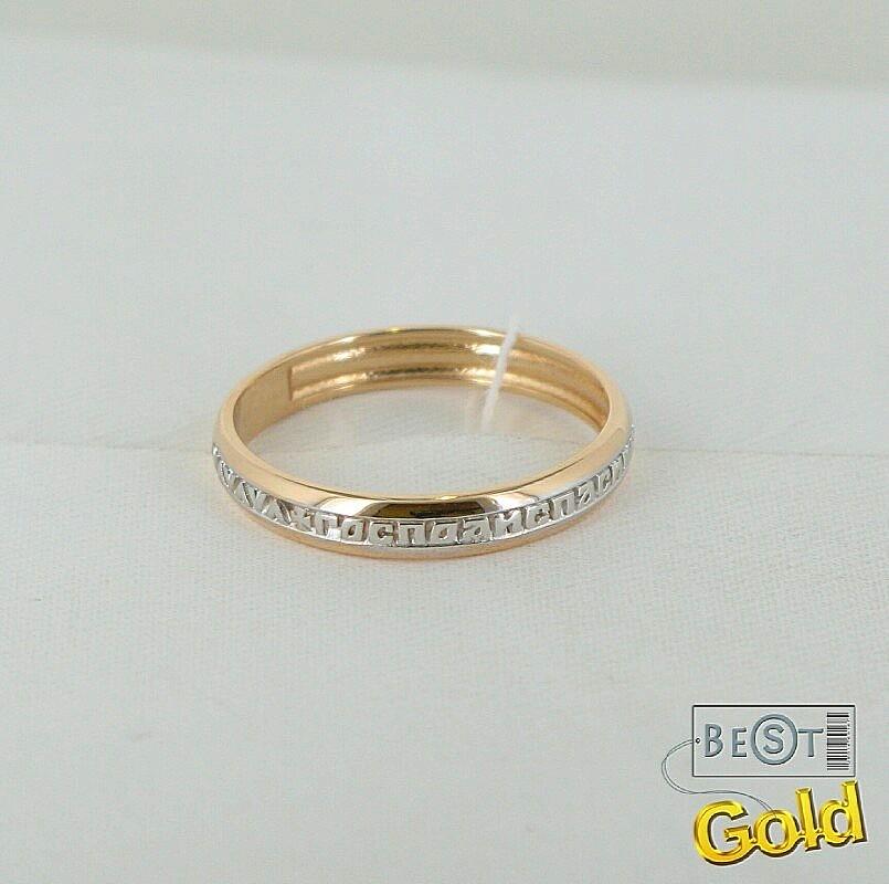 кольцо золотое спаси и сохрани с камнями